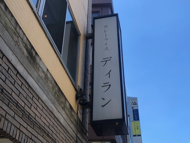 独特なスパイスが魅力的!「カレーライス ディラン」(新御茶ノ水)