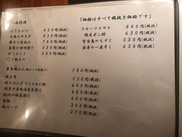 いつの間に値上がりしていた!「丈参(たけさん)」(人形町)にて焼鳥とワインを楽しむ