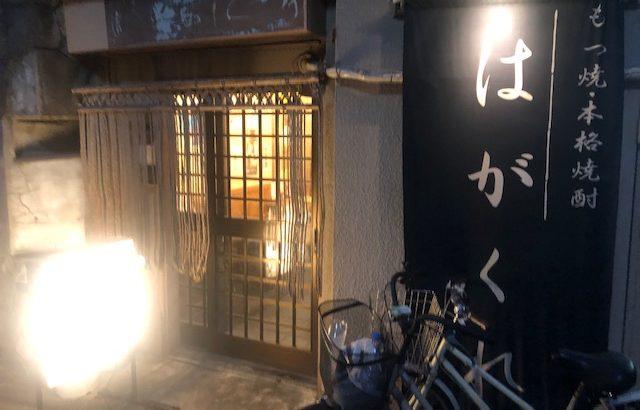 50種類の芋焼酎が名物!老舗居酒屋「はがくれ」(祐天寺)でとことん食べ飲みして来た