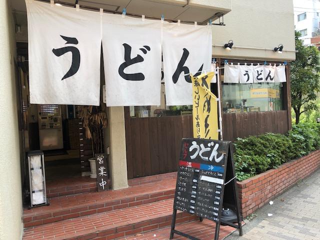 ランチ難民になった時に重宝している「おにやんま 東品川店」(青物横丁)でぶっかけうどんを食す