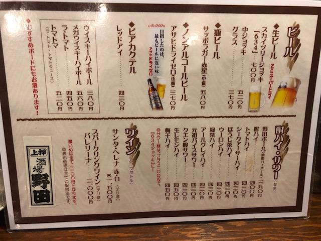 おまかせ焼鳥コースを楽しむ!「もつ焼き 酒場野田」(押上)