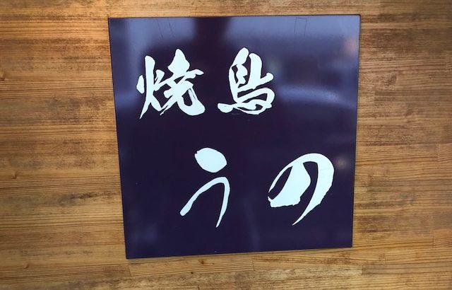 久しぶりに行ったら親子丼無くなってた!「焼鳥 うの」(奥沢)