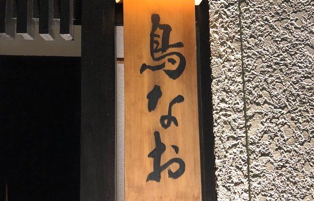 当日予約でも行ける便利な焼鳥屋!「鳥なお」(浅草・田原町)