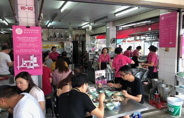 バンコク人気No. 1!ピンクのカオマンガイ「ラーン・ガイトーン・プラトゥーナム」