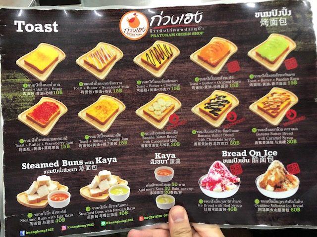タイ(バンコク)で緑のカオマンガイ「クワンヘン」も食べてみた