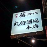 写真NG!絶品牛煮込みは必食!「丸好酒場本店」(八広)にて0次会
