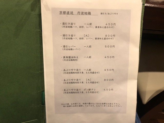 超予約困難!コスパ抜群の隠れ家焼鳥店「鳥田中」(鐘ヶ淵)でコース料理を堪能する