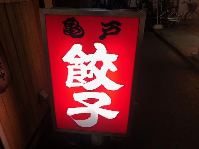おやつ感覚で楽しめる餃子専門店!「亀戸餃子 本店」は使い勝手が良過ぎる
