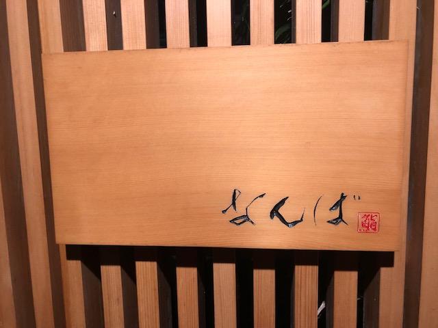 超予約困難!「鮨 なんば」(阿佐ヶ谷)の魅力はコスパと若い店主