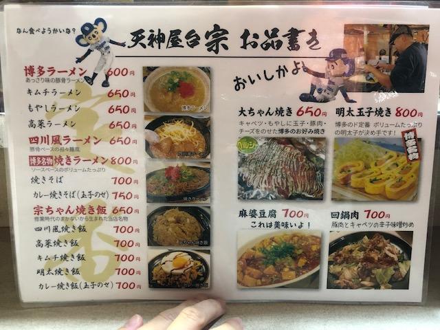 本格中華料理が屋台で楽しめる!「天神屋台 宗(そう)」(福岡・博多南)