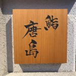 研ぎ澄まされた空間とこだわりが素晴らしい!「鮨 唐島」(福岡・桜坂)