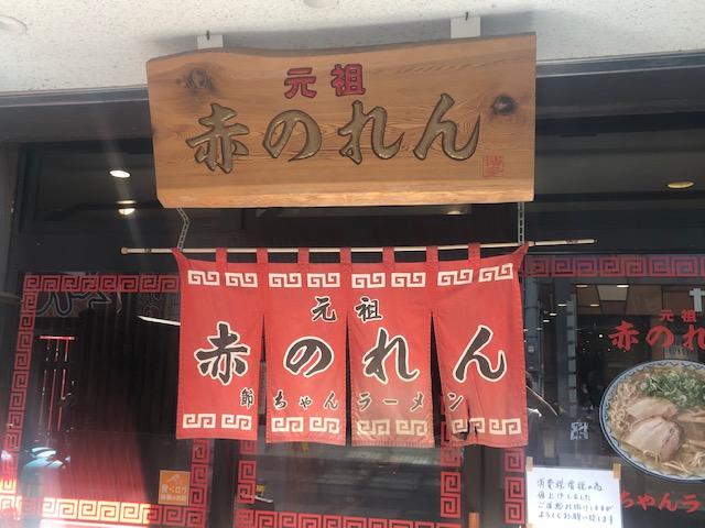 「元祖赤のれん 節ちゃんラーメン 天神本店」にて博多食べ歩き終了(福岡)