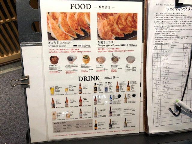 京都の人気店が東京に初進出!「餃子歩兵 銀座店」で一口餃子を楽しむ