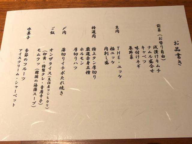 話題の会員制焼肉屋はあの有名店だった!「東京都内某所」