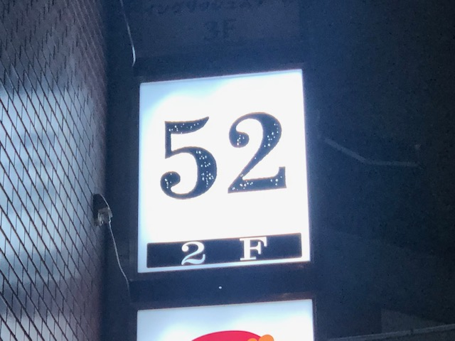 本格中華料理がリーズナブルで楽しめる!「52(ゴニ)(六本木)