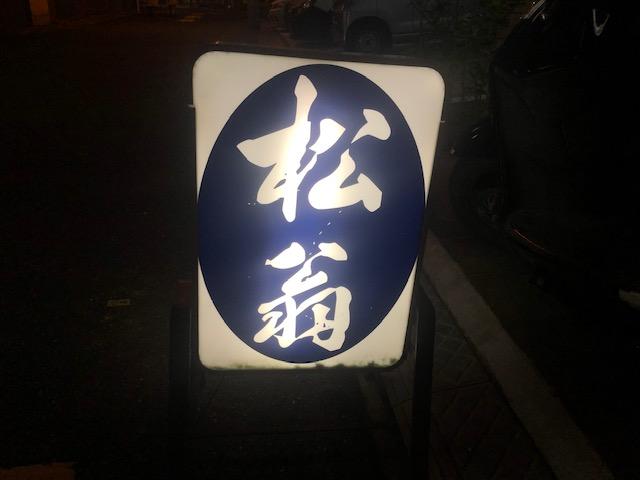 合い盛りそばが名物!「松翁(まつおう)」(神保町)で大人飲みを楽しんで来た