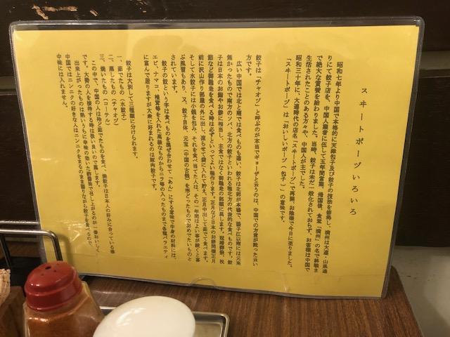 創業80年の餃子屋!「スヰートポーヅ (スイートポーヅ)」(神保町)