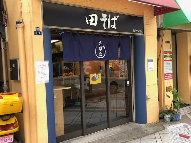 立食い蕎麦屋のレベルが高い!「田そば(デンソバ)」(小伝馬町)