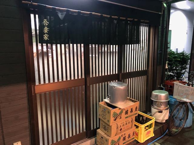 老舗焼鳥店!「吾妻家 (あずまや)」(新日本橋)のおまかせコースを楽しむ