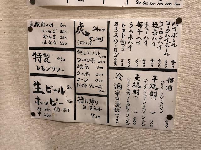 下町の人気店が次なる出店!「ホルモン青木」(上野広小路)でホルモン三昧