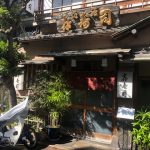 人形町の老舗鮨屋!「喜寿司 (㐂寿司きずし)」にてランチを楽しむ