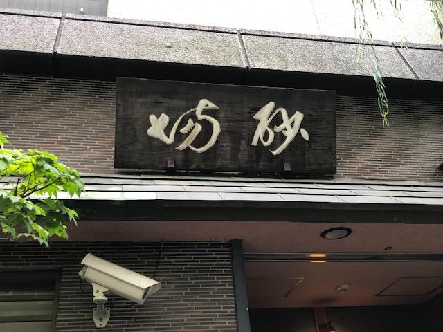 昼間から賑わっている老舗蕎麦屋!「室町砂場」(新日本橋)
