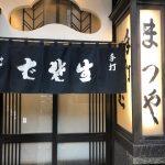 超老舗蕎麦屋!「神田まつや」(淡路町)へ初めて行ってきた