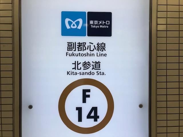 予約困難!独創的なフレンチ「sincere(シンシア)」(北参道)が凄かった