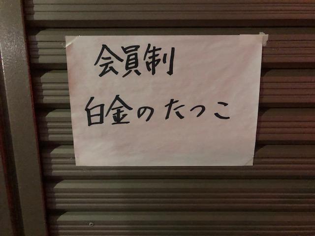 緩い会員制の居酒屋!「白金のたつこ嘉陣(かじん)」(広尾)