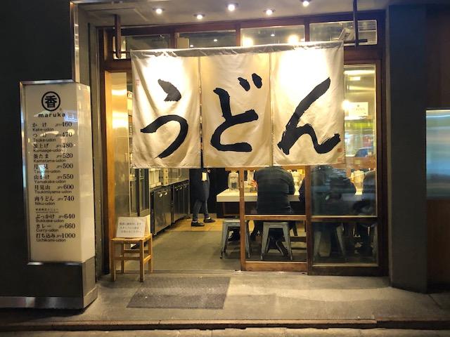 ぶっかけうどんと天ぷらを楽しむ!「うどん 丸香(まるか)」(神保町)