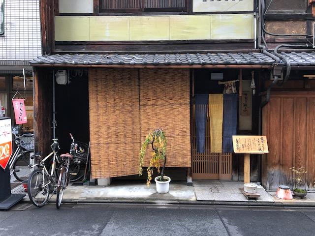 予約必須!「大國屋鰻兵衛(オオクニヤマンベイ)」(京都・烏丸)で青鰻を頂いた