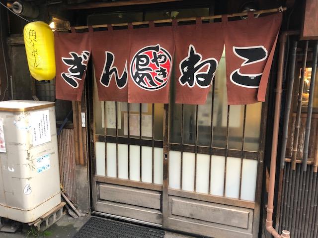 新子焼が名物の居酒屋!「焼鳥専門 ぎんねこ」(北海道・旭川)
