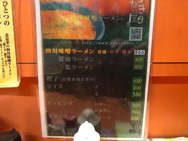 〆の味噌ラーメン!「春夏冬 本店(しゅんかとう)」(北海道・旭川)