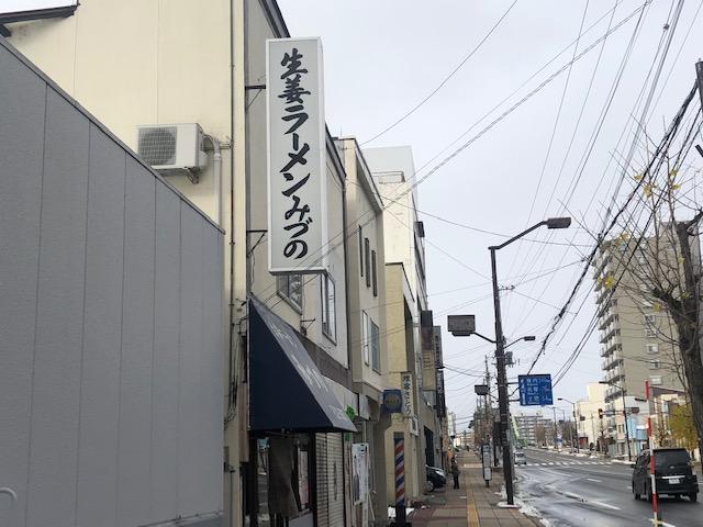 体温まるホッとする味!「生姜ラーメン みづの」(北海道・旭川)