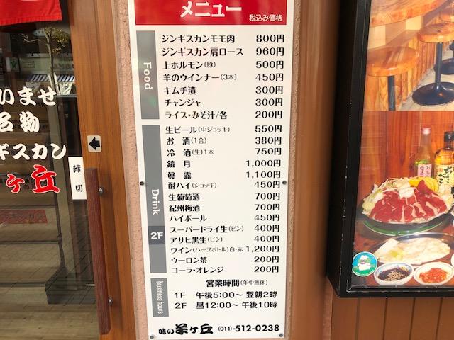 昼からジンギスカンを食べるならここ!「味の羊ヶ丘」(札幌・すすきの)