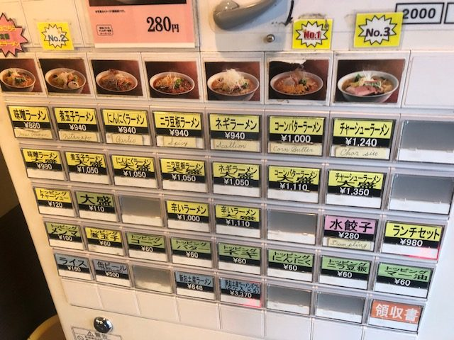 味噌ラーメンの代表格!「けやき すすきの本店」(札幌)へ行って来た