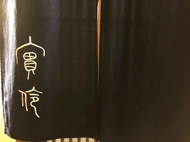 種類豊富なメニューが魅力的!「実伶(ミレイ)」(京都・丸太町)