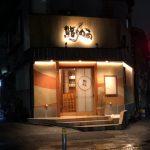 日々進化を遂げる大好きな寿司屋!「鮨 かの」(一之江)