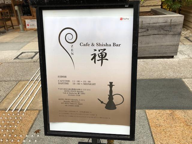 赤坂でシーシャを楽しむなら「Cafe and shisha bar 禅(zen)」