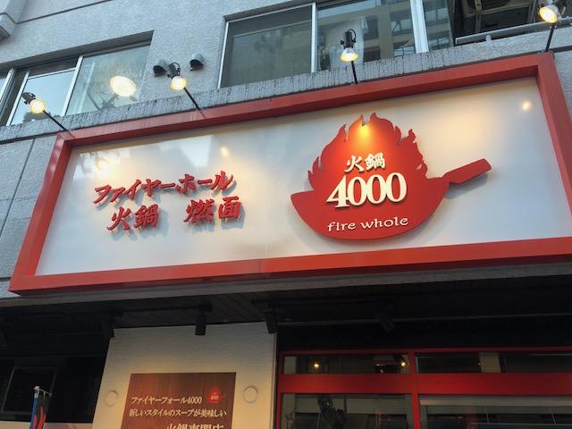 ランチの火鍋ラーメンが旨過ぎ!「ファイヤーホール4000」(五反田)