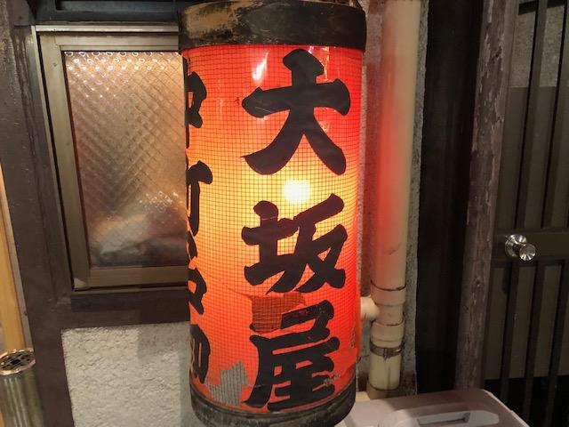 東京五大煮込みの一角!「大坂屋(おおさかや)」(門前仲町)へ初訪問