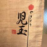 武蔵小山の名店が次なる一手!「やきとり児玉」(三宿・池尻大橋)