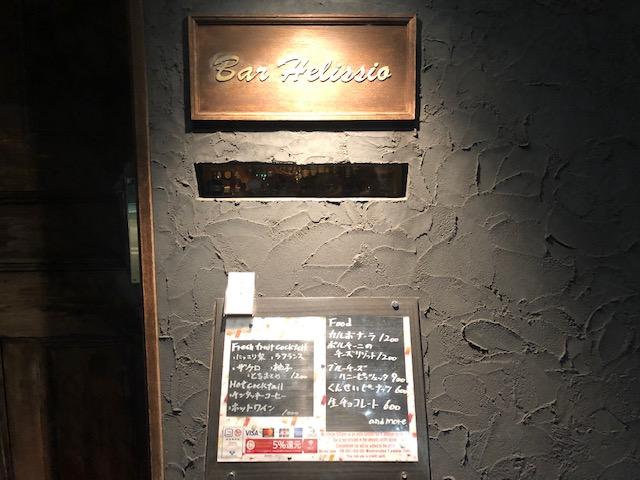 料理も旨い!「バー エリシオ(Bar Helissio)」(両国・森下)