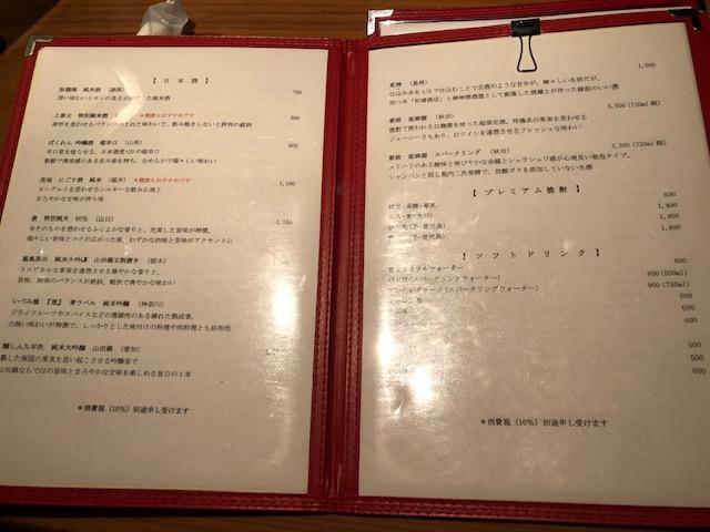 料理も空間も良い!「酒肆ガランス (シュシガランス)」(白金高輪)