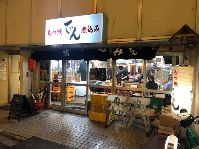 大繁盛店!「もつ焼 でん 水道橋店」でガッツリ食べ飲みして来た