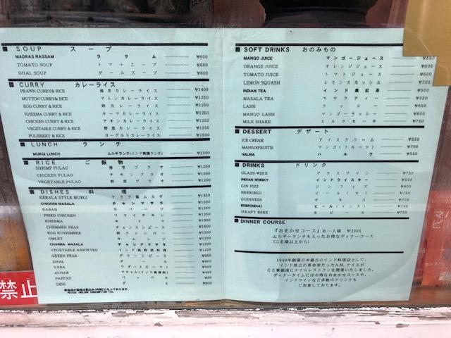 ムルギーランチが大人気のカレー屋!「ナイルレストラン」(東銀座)