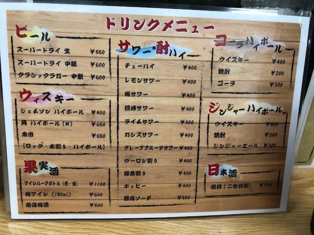 24時間営業の居酒屋!「なんどき屋」(新橋)にて一人0次会