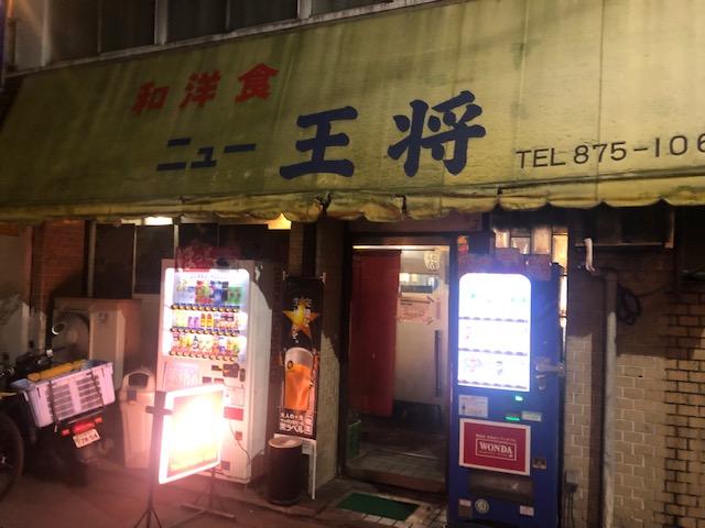 地元の方に愛される居酒屋!「ニュー王将」(浅草)