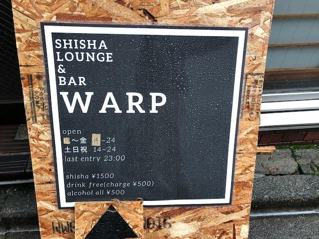 神保町・水道橋周辺でシーシャが楽しめるお店をご紹介