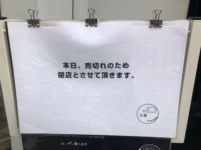 行列覚悟!「八雲」(池尻大橋)のラーメンが物凄く旨い